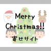 特別企画:クリスマスプレゼントに彼氏・彼女から欲しい物