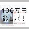ZOZO前澤氏リツイートキャンペーンの話題:100万円当たれ!
