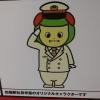 JR山手線イチ地味な駅「田端駅」のマスコットキャラ「たばったん」を知っているか!?