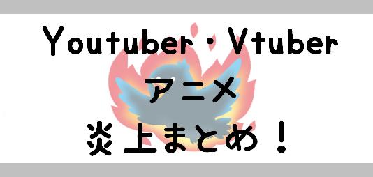 Youtuber-VTuber-アニメ、動画界隈の事件・騒動・炎上まとめ | 寄せサイト