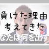 【何で負けたか】本田じゃんけんにマジレス:本気で負けた理由を考えてきたので解答を