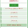 サイゼリヤ1000円ガチャが人気