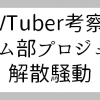 VTuber考察:ゲーム部プロジェクト身バレ炎上と解散騒動、その結果についてまとめ |
