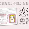 恋愛診断「恋愛免許証」恋愛にお墨付きを!無料のハニホー
