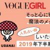 2019年下半期しいたけ占い | VOGUE GIRL