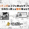 マンガルー - 有名マンガのコマをWebサイト、ブログ、SNSで使える無料Webサービス