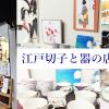 江戸切子と器-田端駅前の雑貨屋ぐれいす